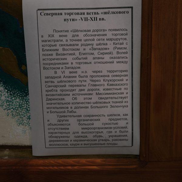 Нижне-Архызский музей (10)