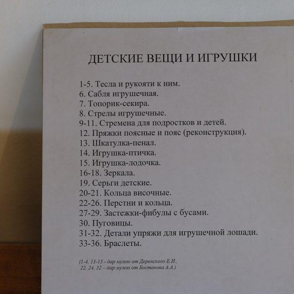 Нижне-Архызский музей (12)