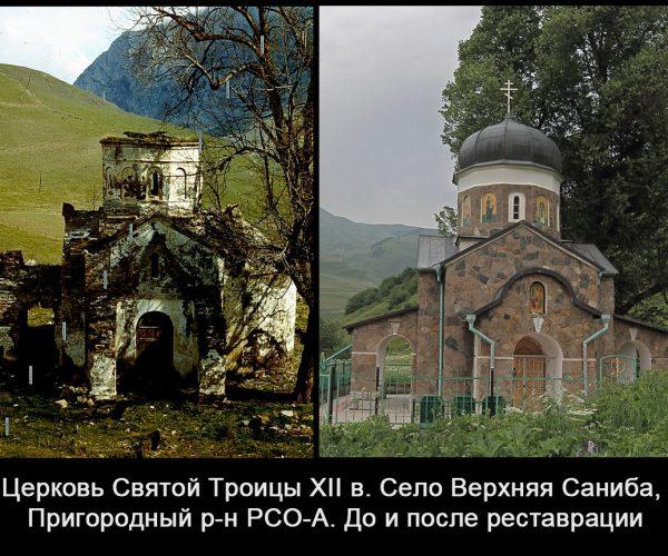 ФОТО 8, Г. Саниба Храм СВ. Троицы до и после реставрации